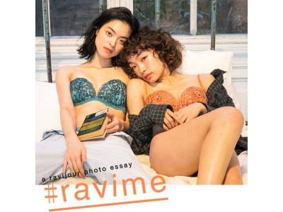 RAVIJOURより、「セクシーで等身大の私」をコンセプトに、ナチュラルな世界観が人気を集める「ravi.me」シリーズ最新ビジュアルが公開。