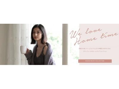 リモート女子会、ワンマイルもOK!おうち時間が大好きになる、快適な着心地のルームウェアをRAVIJOURよりお届け。