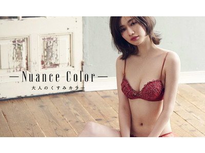 大人の色香を引き立てる。ランジェリーブランドRAVIJOURが提案する、ニュアンスカラー特集。