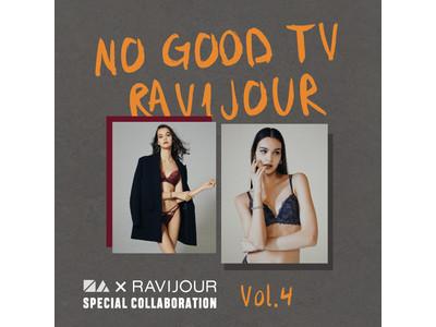 錦戸亮/赤西仁共同プロジェクト「NO GOOD TV」とランジェリーブランド「RAVIJOUR」のコラボレーション#4が公開!