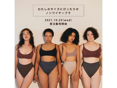 【10/20(水)21:00発売!】ランジェリーブランドKEnTeより、他にはないファッション性とカラーバリエーションを取り入れた、多サイズ展開ブラ【INTIMATE ME】がデビュー。