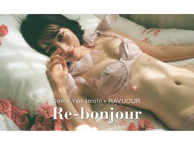 【ランジェリーから始めるサステナブル】山本ソニア×RAVIJOURコラボ「Re-bonjour(リ・ボンジュール)」がローンチ。環境に配慮したコレクションを展開いたします。