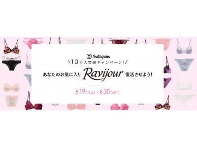ラヴィジュールより、インスタグラム限定のキャンペーン「あなたのお気に入りRavijour復活させよう!」を開催。