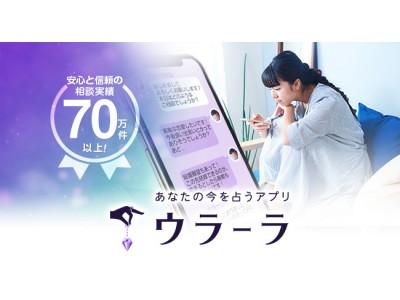 占いアプリ「ウラーラ」チャット相談数70万件突破!