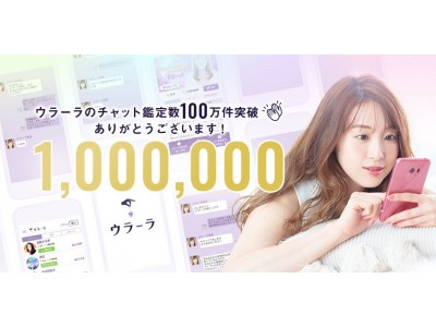 占いアプリ「ウラーラ」チャット鑑定件数100万件突破★記念イベントも開催★
