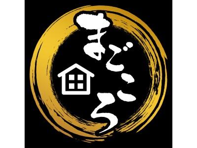 住宅宿泊管理業者の登録に伴う民泊ホテル運営代行サービス「MAGOCOLO(まごころ)」の提供開始のお知らせ