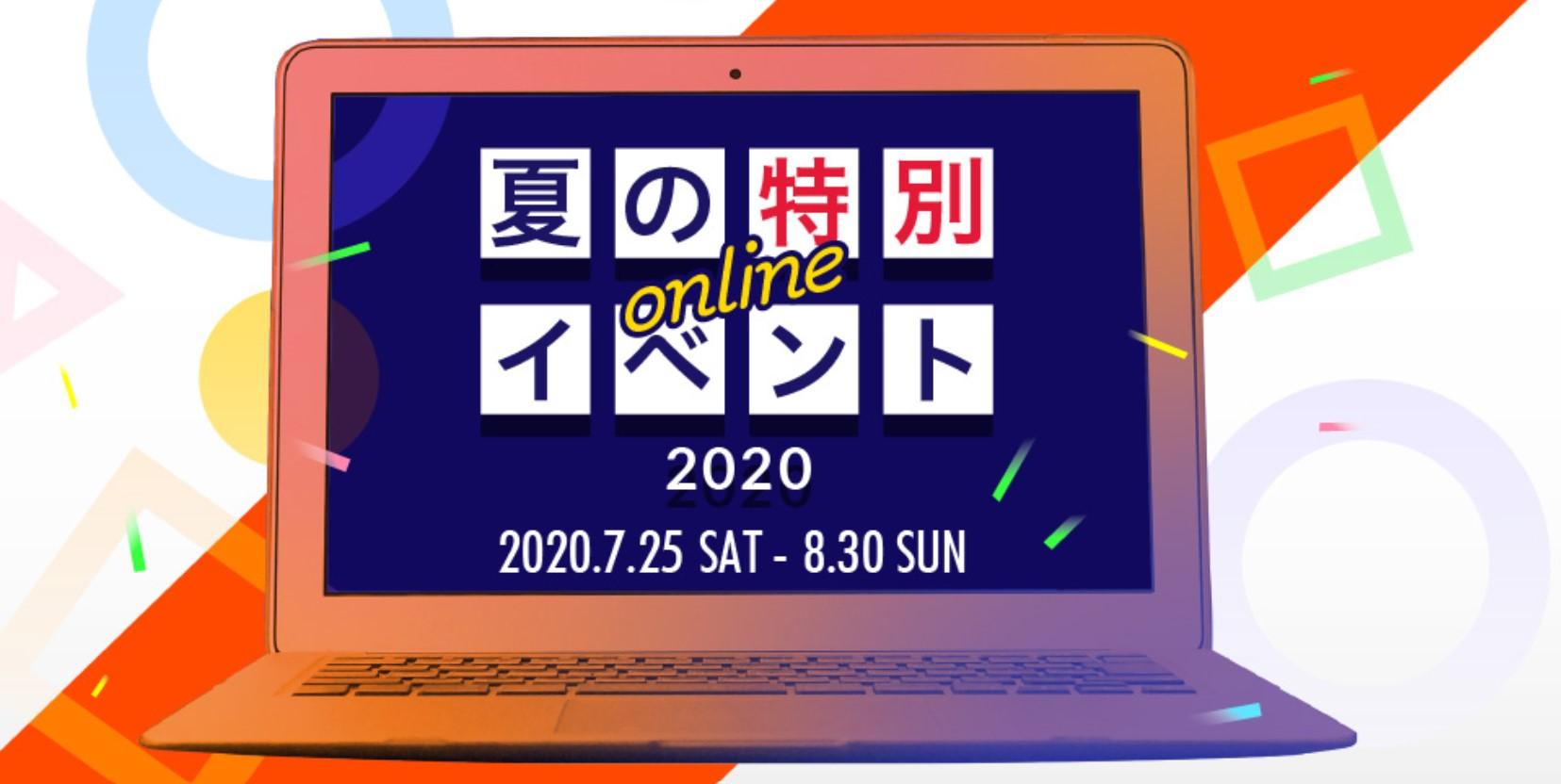 LITALICOワンダー夏の特別オンラインイベント開始【8月8日(日)~30(日)まで定期開催】