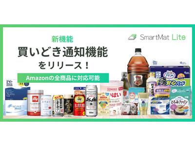 日用品の買い物をIoTで自動化する【スマートマットライト】、Amazon全商品に対象を拡大