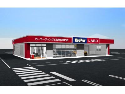 美しいお車を、お約束します!カーコーティングと洗車の専門店、千葉ニュータウンに誕生!「KeePer LABO 千葉ニュータウン店」8月16日 開店!