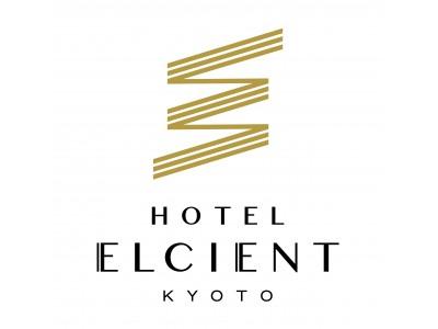 「ホテル エルシエント京都」 4月1日リブランドオープン「まち」の魅力に出会うための最初の入り口に