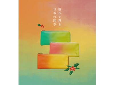 お財布でコロナ不景気を乗り越えよう!京都芸術大学が「マザーハウス&大丸京都店&金札宮」と産学連携で商品開発。日本の四季の美しさを表現した金運財布を限定販売。