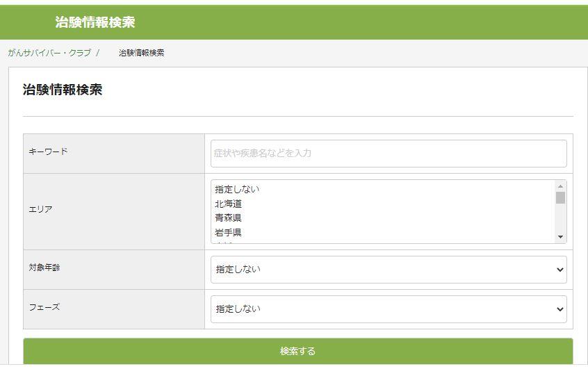 日本対がん協会、がんサバイバー・クラブのウェブ上で、がん関連の治験情報を検索する機能を公開