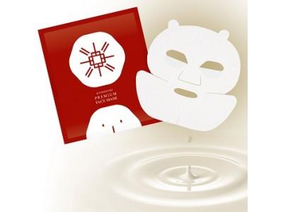 「週に一度のフェイスマスク習慣」が秋冬のお肌を変える。和漢植物エキスを贅沢に配合した「美肌を育む 集中ケアマスク」京都から誕生!