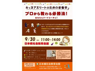 中央区立日本橋社会教育会館「キッズアスリートのための栄養学」