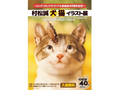 ビッグコミックオリジナル表紙絵40周年記念「村松誠 犬猫イラスト展」開催決定!!