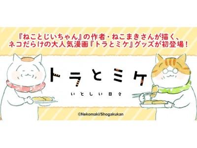 お酒好き、猫好き必見!!!『トラとミケ』のグッズが初登場、5月11日頃発売!
