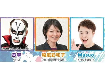 動画クリエイターとめぐる文化プログラムツアー「子ども文化体験シンポジウム」開催!!