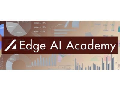 エイシング、コロナ禍におけるエッジAIの最適な導入・活用を支援 企業向け新プログラム「Edge AI Academy」を提供開始