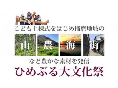 「ひめぶる文化祭」11月5日(日)10時~15時、さるびあドームで開催決定!            姫路(西はりま)の暮らしの豊かさを再発見する、子どもたちのための地元イベント