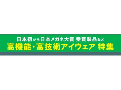 日本初から日本メガネ大賞 受賞製品など高機能・高技術アイウェア 特集