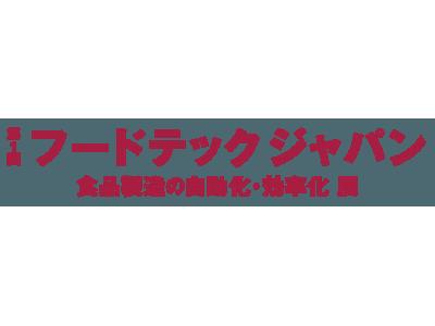 食品製造の自動化のための展示会 【フードテック ジャパン】 が誕生!