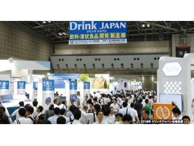 """""""飲料製造""""を支える 最新テクノロジー330社が出展 第2回 ドリンク ジャパン開幕!"""