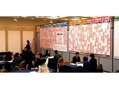 【12月14日(木)限定!】日本最大のIT専門展、「Japan IT Week」出展相談会を実施