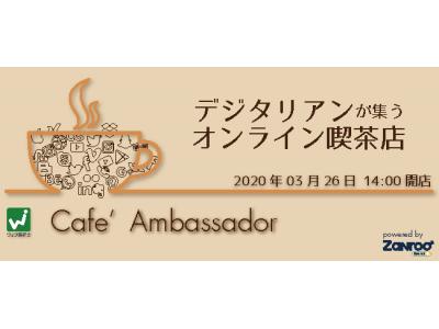 ソーシャルリスニングで消費者の声を分析。Zanroo Cafe vol.2 テーマは「女性のスキンケア」(オンライン開催)