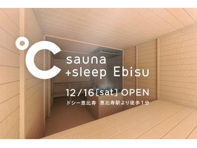 独自のサウナと、リユースのカプセルユニットによる宿泊 新たなサービス「ドシー(℃)」の展開をスタート 2017年12月16日(土)恵比寿に1号施設をオープン!