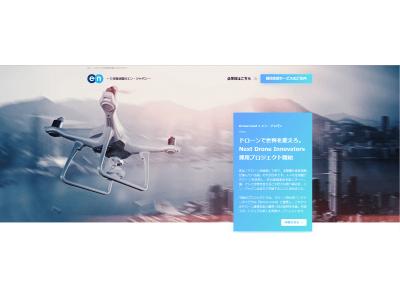 Drone Fund とエン・ジャパンがNext Drone Innovators 採用プロジェクト開始