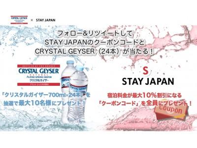 民泊予約サイト「STAY JAPAN」×「クリスタルガイザー」コラボキャンペーン開始