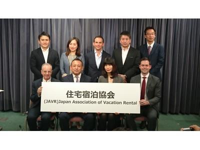 住宅宿泊事業を推進する業界団体設立に合意