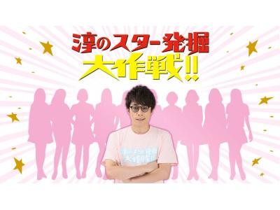 中京テレビ×SHOWROOM連動企画『「淳のスター発掘大作戦!!」第2章 1軍昇格への道 』第1期からの勝ち残りメンバーに、新メンバーが加わり番組の出演をかけて、SHOWROOMで生バトル!