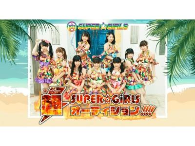 『SUPER☆GiRLS超オーディション!!!!』7月1日正午からエントリー開始!SHOWROOM部門は業界経験不問!「自己プロデュース力のある女子」を大募集!