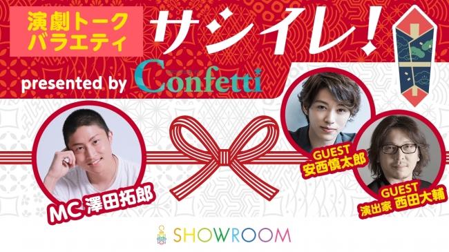 演劇トークバラエティ「サシイレ!」presented by Confettiが8/20(月)よりスタート!