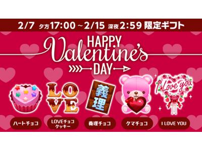 ドキッ!?チョコっとLOVEだらけのSHOWROOMバレンタイン(ホロリもあるかもよ?)
