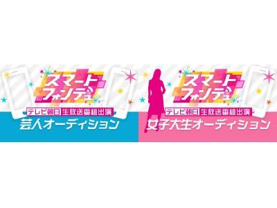テレビ朝日『スマートフォンデュ』×「SHOWROOM」連動企画!女子大生・芸人出演オーディション開催決定!