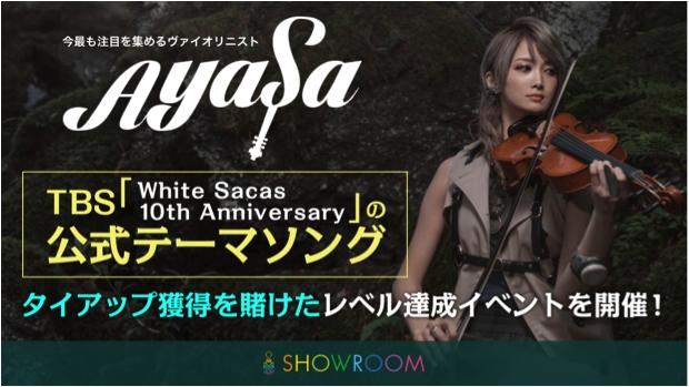 今大注目のヴァイオリニスト「Ayasa」TBS『White Sacas 10th Anniversary』大型タイアップ獲得をかけたレベルアップイベントを開催!