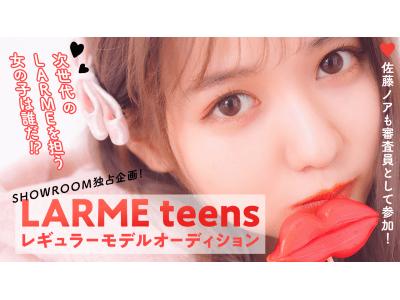 SHOWROOM独占企画『LARME teens』プロジェクトついに始動! 次世代のLARMEを担う女の子は誰だ!?