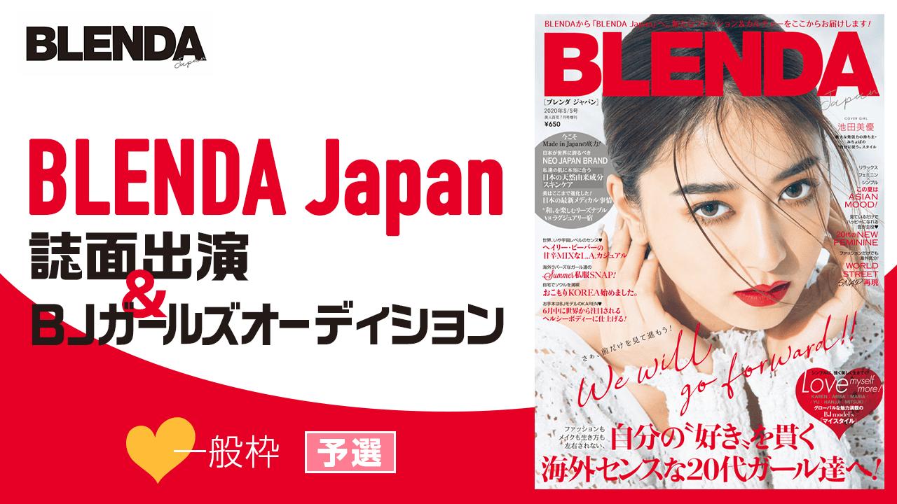 雑誌『BLENDA Japan』誌面出演&BJガールズオーディション開催決定! SHOWROOMから雑誌出演のチャンスを掴みとろう!
