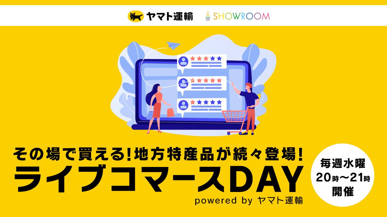 ヤマト運輸とSHOWROOMが連携。ライブコマースで生産者・事業者の販売を支援する取り組みを5月12日(水)より全国でスタート