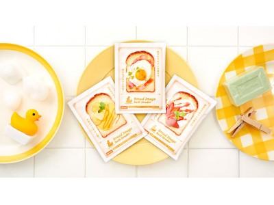 お風呂でトースト!?焼きたてパンの香りで幸せになれる入浴剤「Bread Image Bath Powder」発売