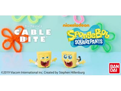 スーパーポジティブなスポンジ・ボブがCABLE BITEになって登場!もちろんパンツは四角!!CABLE BITE×スポンジ・ボブシリーズ2月6日(水)発売開始!