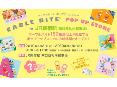150種類以上のケーブル バイトが大集結!!JR新宿駅でCABLE BITE POP UP STOREオープン決定!