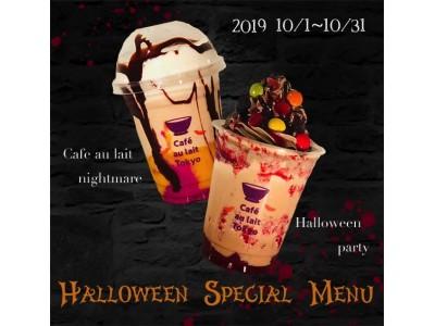 カフェオレ専門店に、かぼちゃと紫芋のカフェオレ「Cafe au lait Nightmare」など、期間限定でハロウィンメニューが登場!