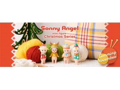 ソニーエンジェルと過ごす温かなクリスマス。『Sonny Angel mini figure Christmas Series』発売決定!!