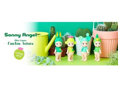 サボテンをまとったソニーエンジェルが登場!!『Sonny Angel mini figure Cactus Series』発売決定!!