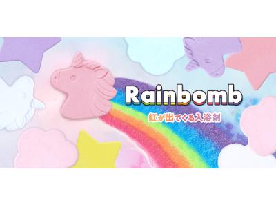 虹が溢れ出す入浴剤!?レインボーなお風呂でフォトジェニック空間を独り占め!『RAINBOMB』4月27日(月)発売!