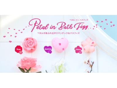 花びらあふれる入浴剤でゴージャスな気分に♪『Petal in Bath Fizz』4月27日(月)発売!
