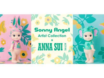 世界中から愛されるソニーエンジェルとANNA SUIのコラボレーション!『Sonny Angel Artist Collection -Angel In The Bird Garden-』発売決定!!
